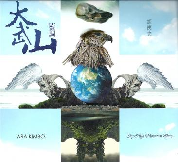 Ara Kimbo: Sky High Mountain Blues