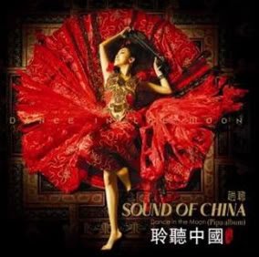 Sound of China: Dance in the Moon Zhao Cong - Pipa