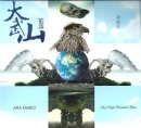 Ara Kimbo: Sky High Mountain Blues